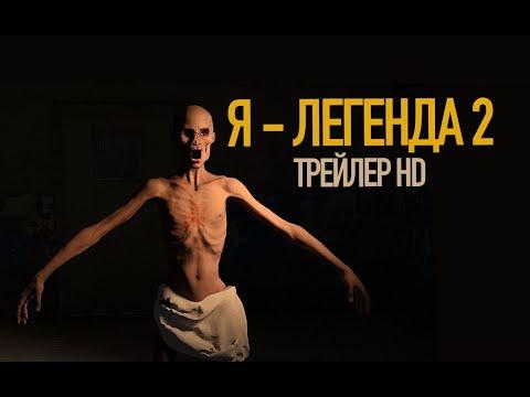 """🛑""""Я - ЛЕГЕНДА 2""""  😷УИЛЛ СМИТ в главной роли"""