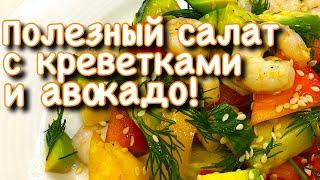 Полезный салат с креветками и авокадо!