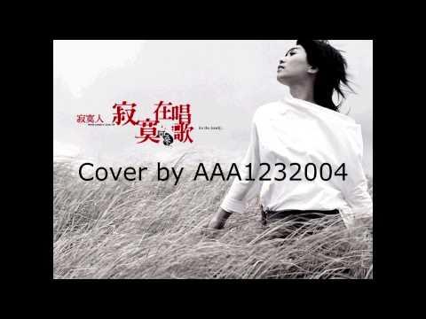寂寞在唱歌 COVER