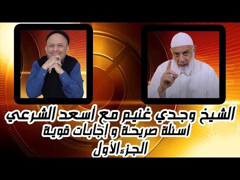 الشيخ وجدي غنيم مع اسعد الشرعي .. اسئلة صريحة وإجابات قوية ( الجزء الأول )