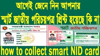 how to collect smart id card of election commission bd