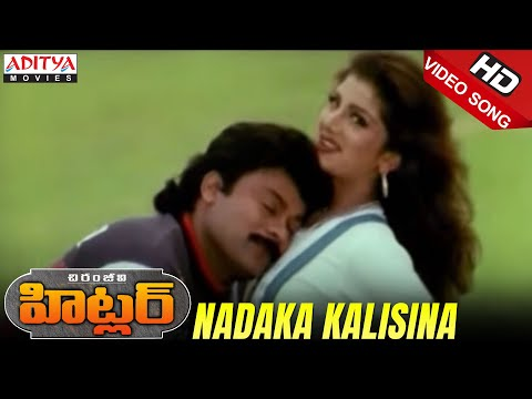 Nadaka kalisina Full Video Song -  Hitler Video Songs - Chiranjeevi, Rambha