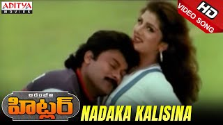 Nadaka kalisina Full Video Song -  Hitler Video Songs - Chiranjeevi Rambha
