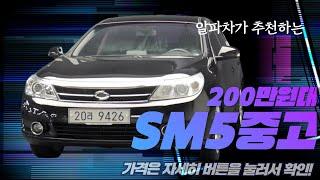 200만원대중고차 SM5 ! 관리우수 ! 240만원 판…