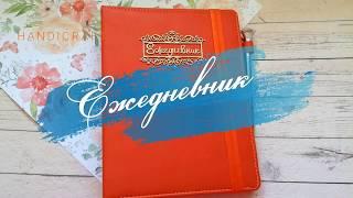 Скрапбукинг: обзор датированного ежедневника на кольцах.