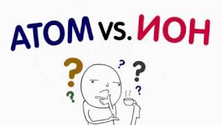 Чем атом отличается от иона?
