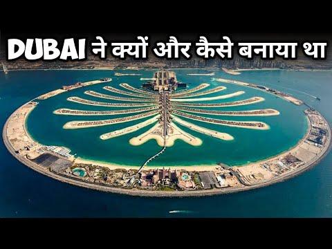 दुबई का सबसे बड़ा आइलैंड पाम जुमेराह | Palm Jumeirah Island in dubai
