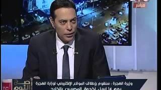 وزيرة الهجرة تكشف دراسة إعفاء جمارك السيارات نهائياً للعائدين من الخارج (فيديو)