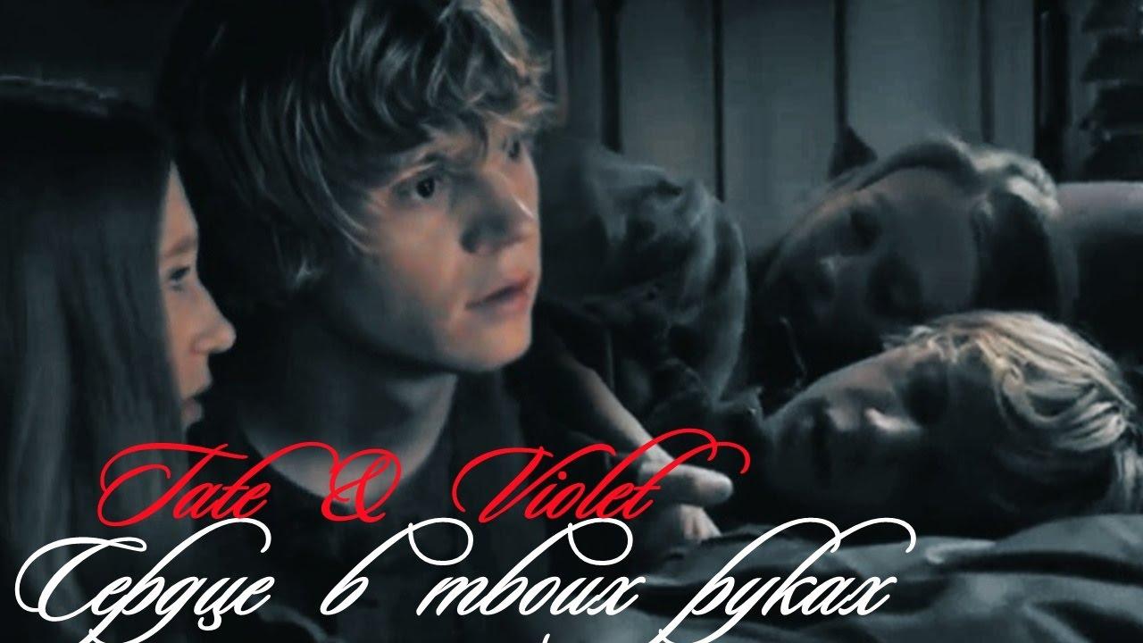 «Тейт И Вайолет Фильм» — 2009