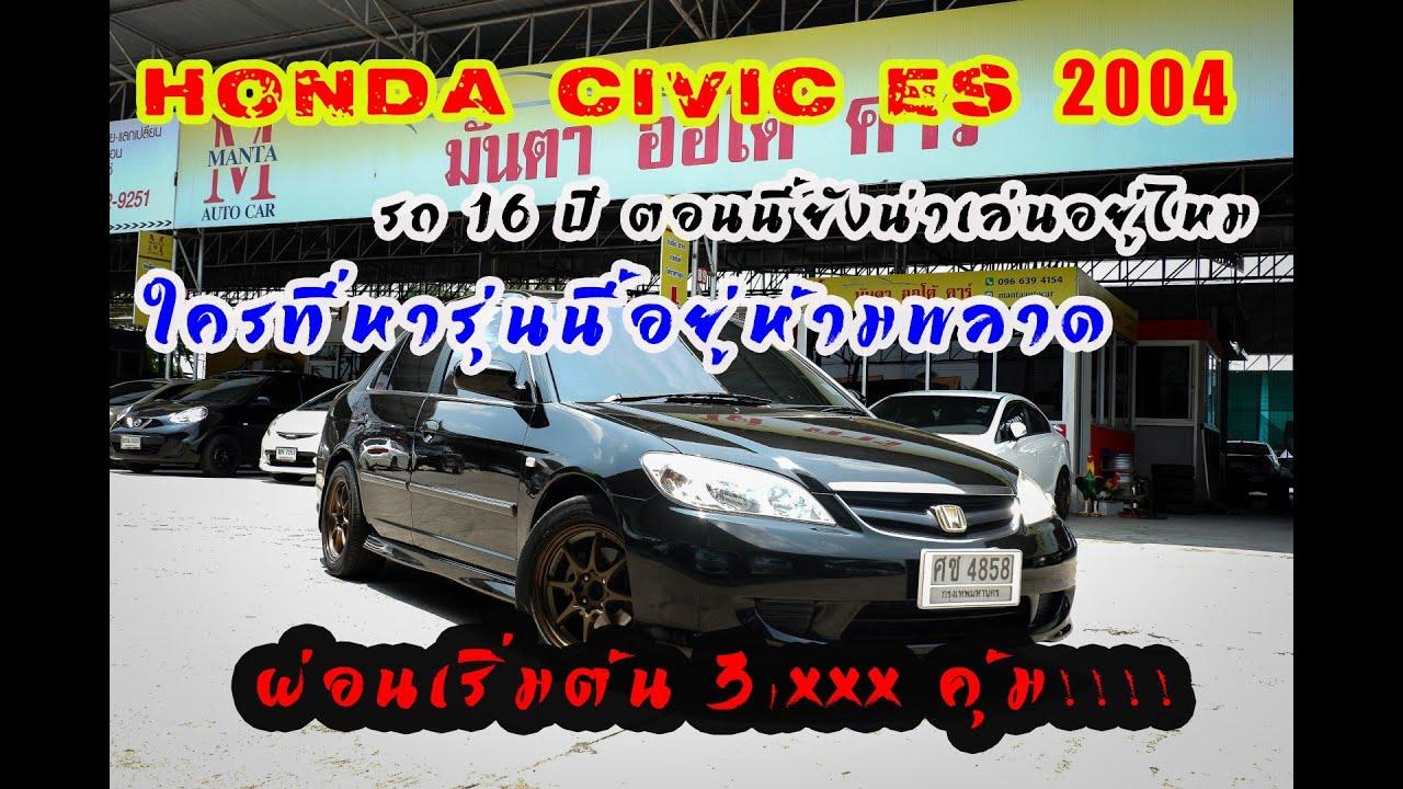 ขายแล้ว Honda civic (ES) dimension 1.7 Vtec ปี2004 ปัจจุบันยังน่าซื้ออยู่ไหม ต้องดูคลิปนี้ครับ