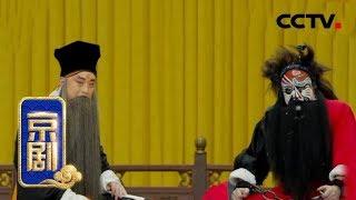 《中国京剧像音像集萃》 20190512 京剧《李七长亭》| CCTV戏曲