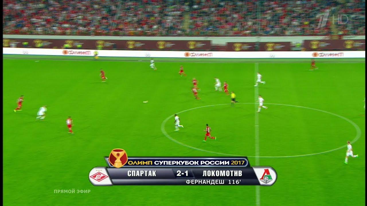 Спартак - Локомотив 2:1 (доп.вр.) видео