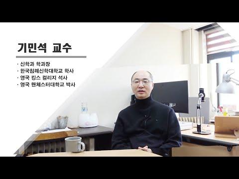 신학과 학과장 인터뷰(기민석교수)의 이미지