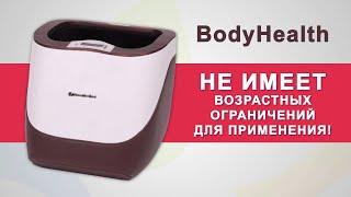NovuMedical BodyHealth ежедневный уход за здоровьем ног
