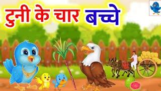 Tuni Chidiya aur zalim chil । Tuni chidiya ke bacche । Tuni Aur Zalim Chil ki kahani new video story