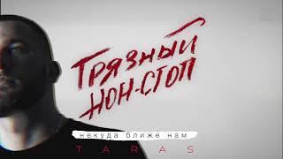 Download TARAS - Некуда ближе нам (Грязный нон-стоп) Mp3 and Videos