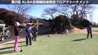 浅間 生江プロとラウンド!(第2回ALBAプロアマ 2014年1月19日)