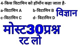 science most important questions in Hindi । rrb ntpc । si । uptet 2019 । विज्ञान
