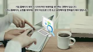 개성있는 기업 홈페이지 제작! [에이디커뮤니케이션] A…