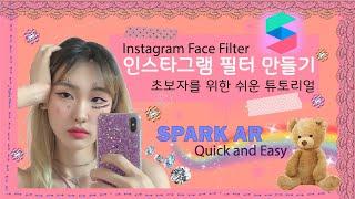 [Spark AR] Instagtam filter tu…