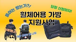 휠체어용 가방 지원사업 안내