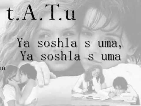 t.A.T.u ~ Ya Soshla S Uma