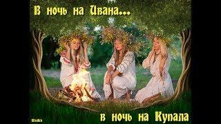 Иванов день, Купалы ночь