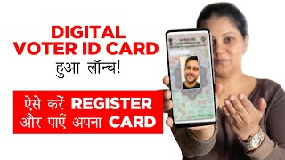 Digital Voter ID Card: Voter ID Card अब हुआ  Online   All you need to know!