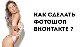 Как сделать фотошоп ВКонтакте ?