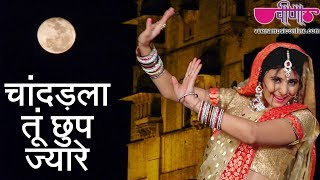 Chandadla Tu Chhup Jyare | New Rajasthani Song | Best Marwari Song