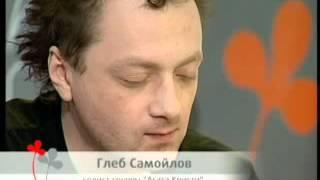 Глеб Самойлов.