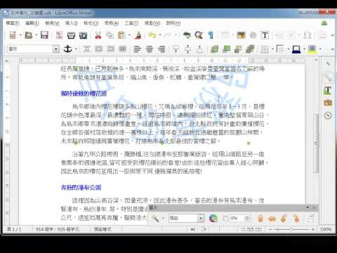 LibreOffice 教學_背景LOGO的設定 - YouTube