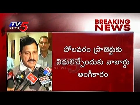 Polavaram Project Gets Loan From NABARD   Telugu News   TV5 News