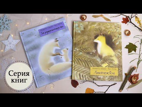 🐾Лисенок Гон. 🧤 За рукавичками: Японские Сказки 🇯🇵  3+ | Детская книжная полка