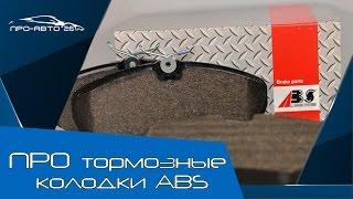 ПРО тормозные колодки ABS