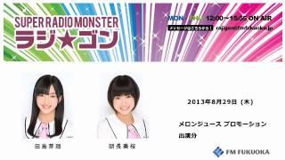 SUPER RADIO MONSTER ラジ☆ゴン メロンジュース プロモーション出演 ゲ...