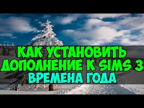 Установка дополнения времена года в Sims 3