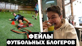 ЛУЧШИЕ ФЕЙЛЫ ФУТБОЛЬНЫХ БЛОГЕРОВ #3