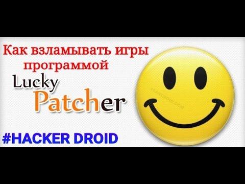 Как взламывать игры программой Lucky Patcher