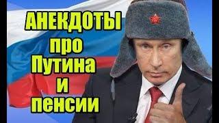 Анекдоты про Путина и Пенсионный Возраст !