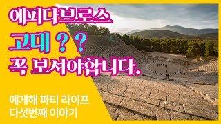 그리스 요트여행'김대리의 대리여행' ep 5 '고대극장 꼭 보셔야 합니다'