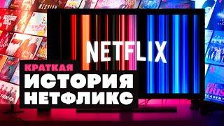 Краткая история Netflix