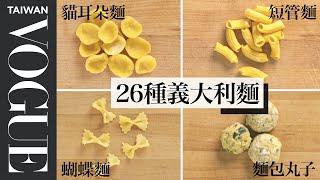 不同形狀的義大利麵要搭配不同醬汁How To Shape Every Pasta居家料理Vogue Taiwan