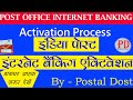 India Post internet Banking- Complete Activation Process