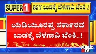 Yeddyurappa ಬುಡಕ್ಕೆ ಬೆಳಗಾವಿ ಬೆಂಕಿ..! | Belagavi Politics To End Yeddyurappa's Government..!?