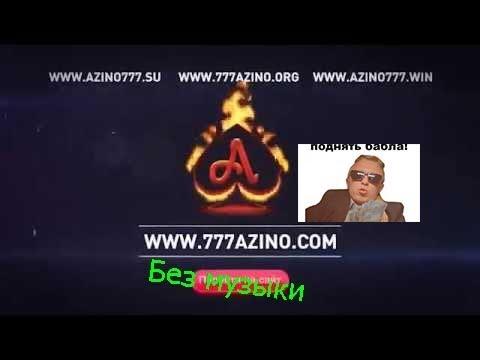 азино-777.вин