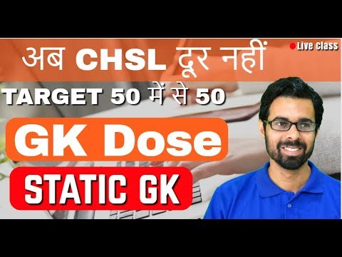 11:00 AM I Mission SSC CHSL 2018 I Day #170 Static Gk for SSC, BANK, SBI, RBI, RRB, RAILWAY in Hindi