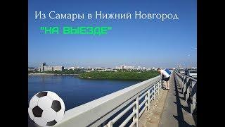 #НА ВЫЕЗДЕ - Фильм Первый| Нижний Новгород Прекрасен !