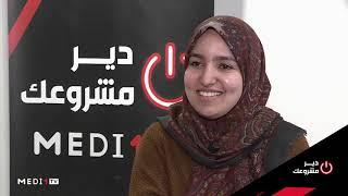 #دير_مشروعك .. مشروع سميرة ميمي .. تربية وإنتاج الفطر