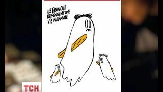Сатиричний журнал «Шарлі Ебдо» опублікував нову карикатуру, присвячену терактам в Парижі